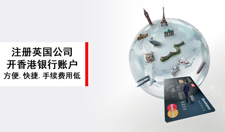 英国公司开设香港银行账户