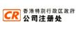 香港公司注册处